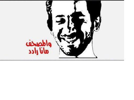 (  اشــــاعه  ) شكرا مصر  الثورة؟! ... حسبنا الله