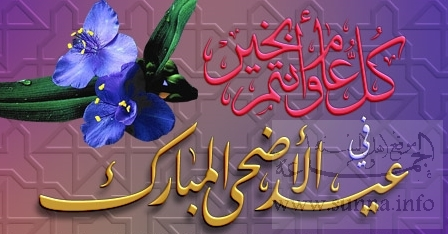 تهنئة من المركز المصرى للمحمول للامة الاسلامية بمناسبة عيد الاضحى المبارك