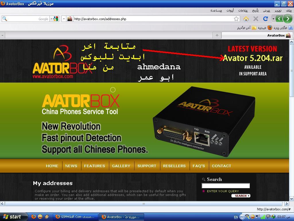 التعامل مع العملاق الجديد(AvatorBox) من الالف الى الياء