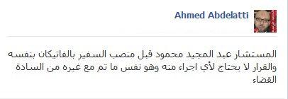 د/ عبد العاطي: المستشار عبد المجيد محمود قبل منصب السفير والقرار لا يحتاج لأي اجراء م