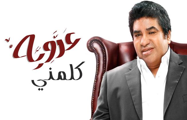 احمد عدويه - كلمنى