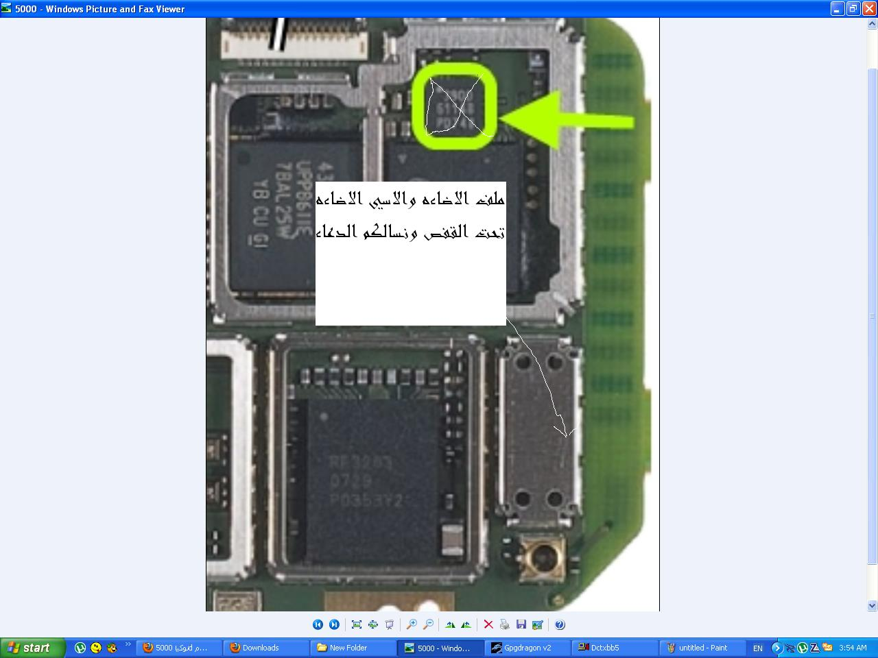 نوكيا 5000d مشكل إضاءة الشاشة