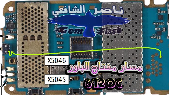 مشكلة 6120