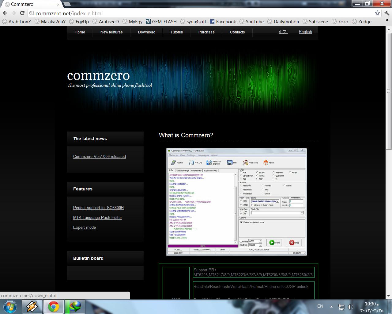 حل مشكلة  Get the latest version of Commzero: