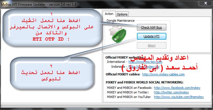 برنامج HTI_FirmwareUpdater مع الشرح الكامل للمهندس أحمد سعد