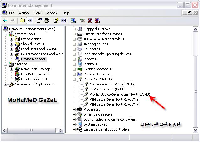 حصرى على الجيم فلاش وبس شرح تشغيل والعمل على بوكس الدراجون ببرنامج ( Commzero 3.930 )