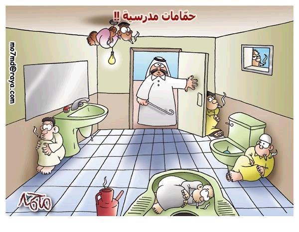 شوفو ايه فايده حمامات المدارس