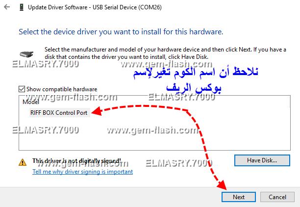 تعريف بوكس الريف على ويندوز 10 64 بت driver riff box on win 10 64 bit