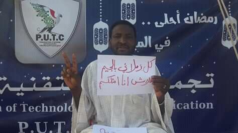 الجيم فلاش حاضر في الثوره السودانيه