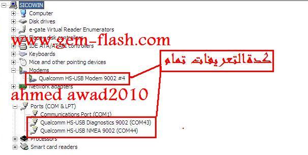 فقط على( الجيم فلاش) شرح طريقة فك شفرة S3370 على HWK بالصور