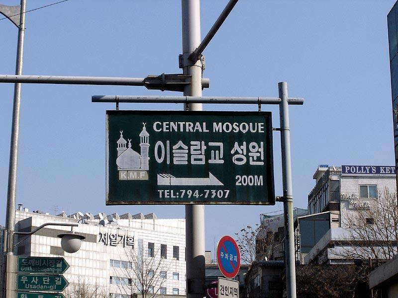 سول ~ كوريا الجنوبية