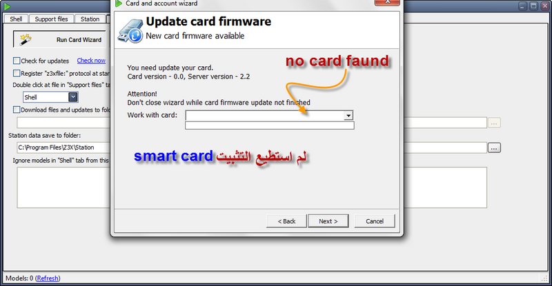 مشكل في no card found بعدا ****l v4.1الجديد ؟؟