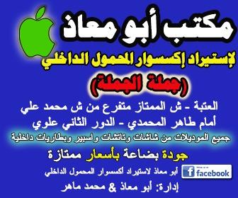Abo Mo3az