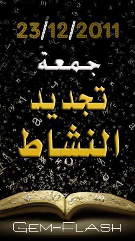 23/12/2011 جمعة تجديد النشاط بالجيم فلاش