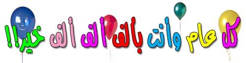 النهارده عيد ميلاد حبيب قلبي عبدالله (عبقرينو)