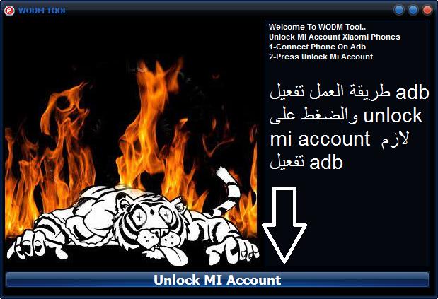 فك mi account لمعظم اجهزة شاومى اللى تستطيع تفعيل وضع adb