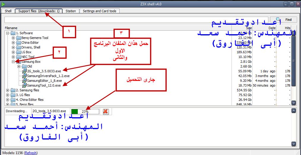 الاصدارات الجديده لبرامج السامسونج لـ Z3X مع الشرح