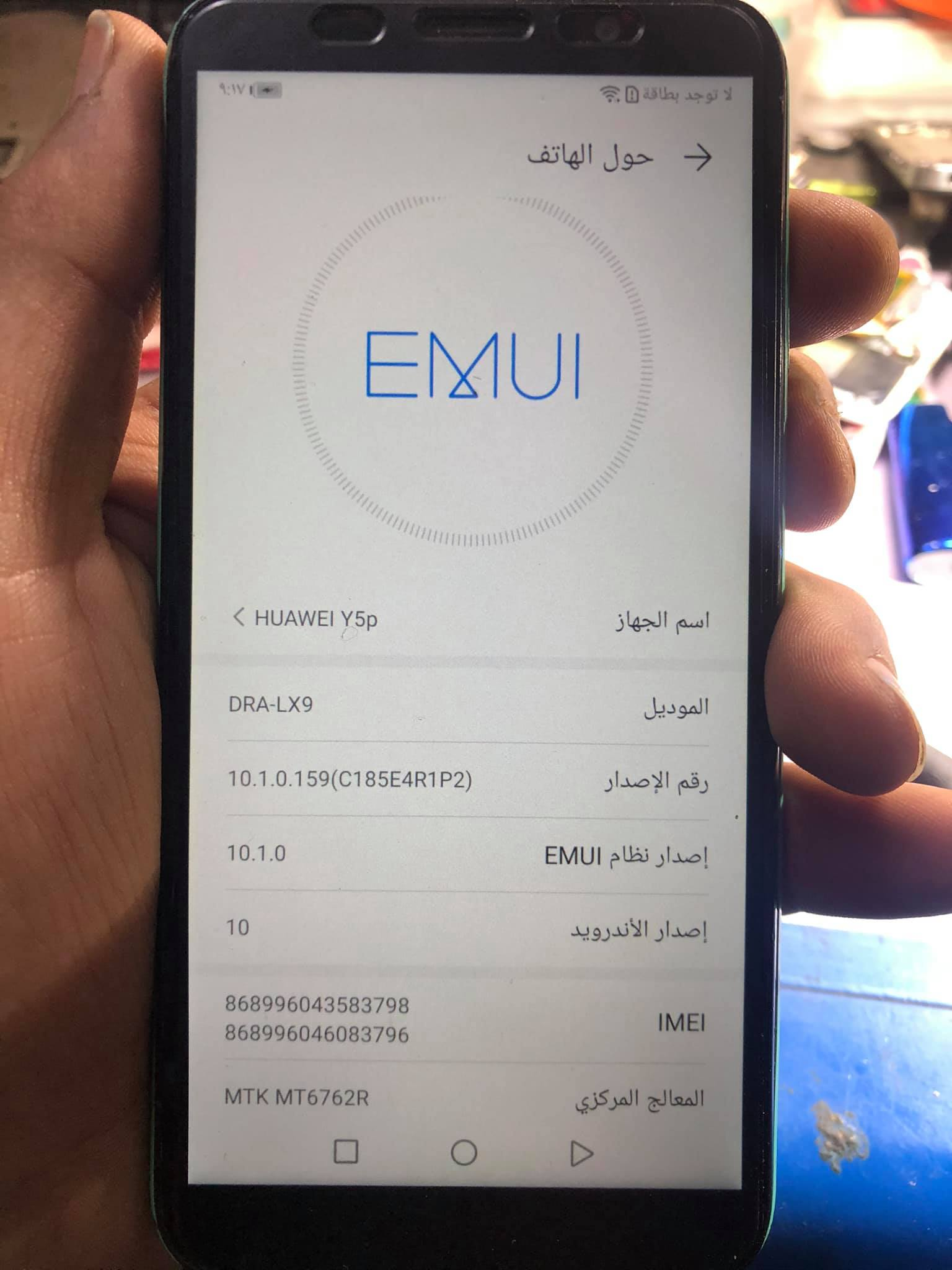 How to bypass Huawei ID on Huawei DRA-LX9