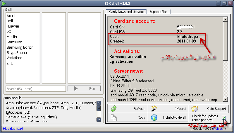 عدم بيانات التحديث في z3x