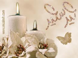 كل عام وأنتم بخير بمناسبة عيد اﻷضحى المبارك