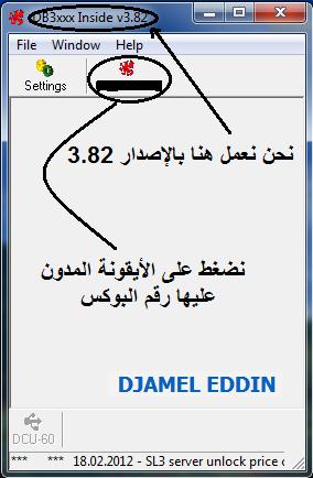كيفية فك قفل شبكة Sony ericsson DB3150 DB3210 مجانا