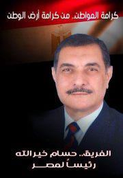استفتاء الجيم فلاش حول مرشحى المحتملين للرئاسه