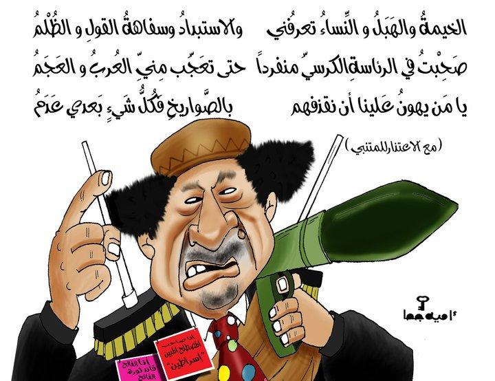 إضحك مع القذافي