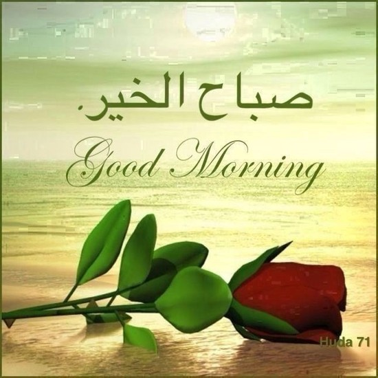 اختصار صباح الخير بالانجليزي