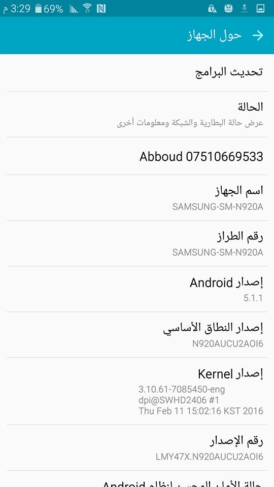 اضافة اللغه العربية بنجاح للجهاز N920A