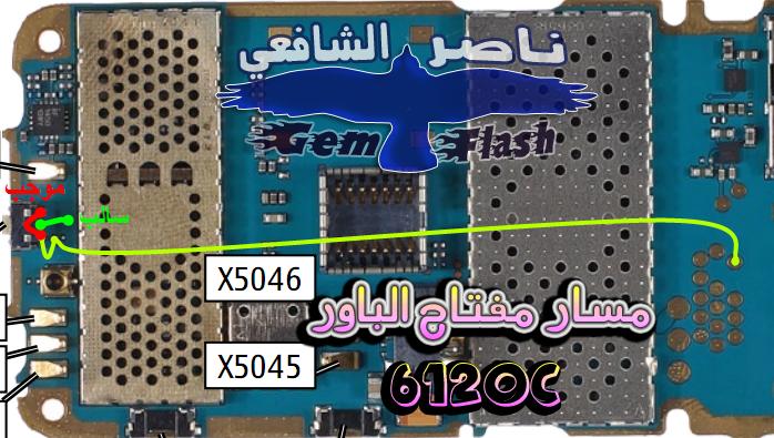 مفتاح بور 6120 مخلوع من مكانه
