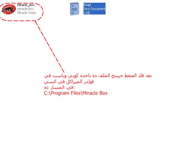 تحديثات بوكس الميراكل (متجدد باستمرار ) - Page 1