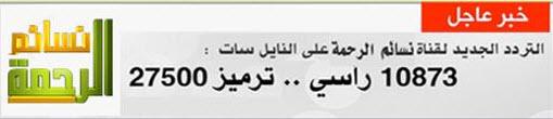 خبر هام لمشاهدى قناة الرحمة