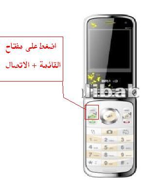 فلاشه SQ W777 مع طريقه البوت