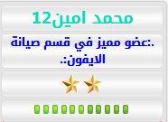 العضويةالمميزة للاخ  محمد امين12