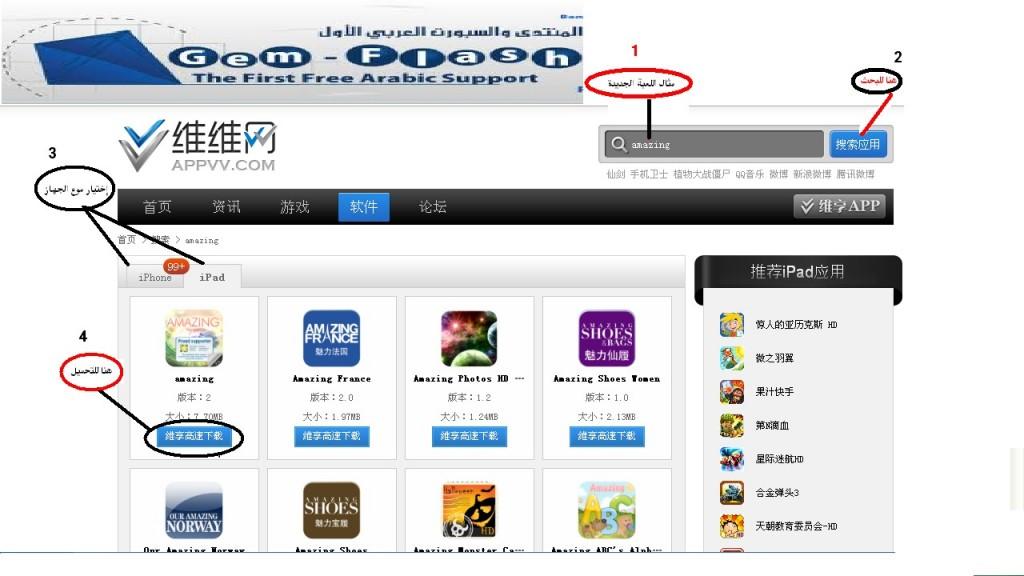 أقوى موقع برامج أيفون أيباد 2012