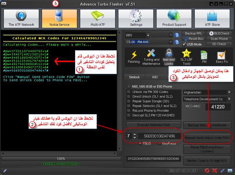 شرح طريقة استخدام سيرفر الادفانس لفك التشفرة  SL3  حصرياً على بالجيم