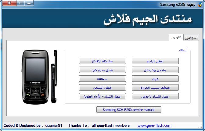 برنامج متكامل عن جهاز Samsung E250i