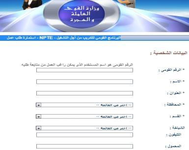 """وزارة القوى العاملة تطرح على موقعها """"استمارة طلب عمل"""""""