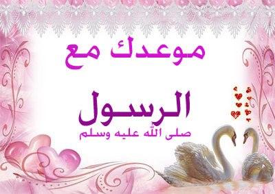 موعدك مع النبي صلى الله عليه وسلم ♥ :)))