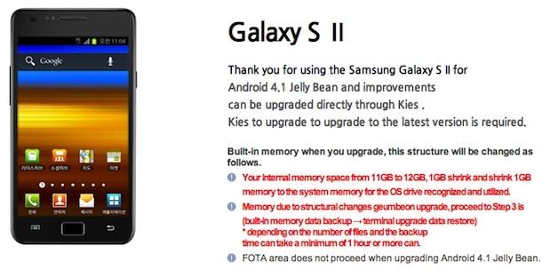 ماذا سيحصل مالكي الهاتف المحمول Galaxy S II مع نظام الأندرويد الجلي بين ؟