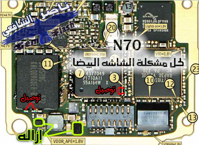 n70 يضئ الفلاش ويفتح شاشه بيضاء