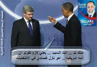 اوباما وابو اسماعيل