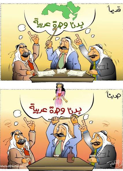 الواقع العربي