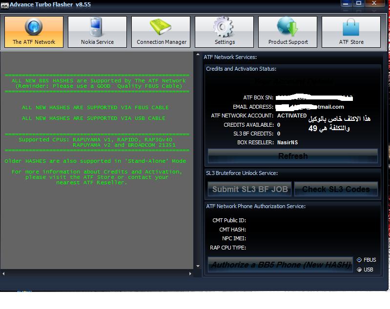 مشكل الاكتفيشن ATF NETWORK