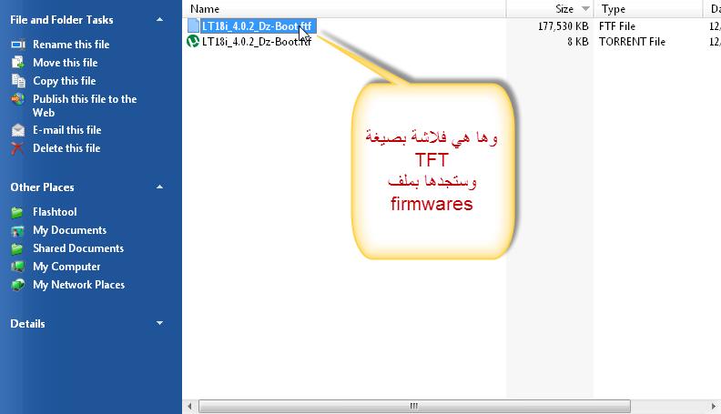 كيفية تحويل فلاش بوكس SETool الى فلاشات برنامج Flashtool