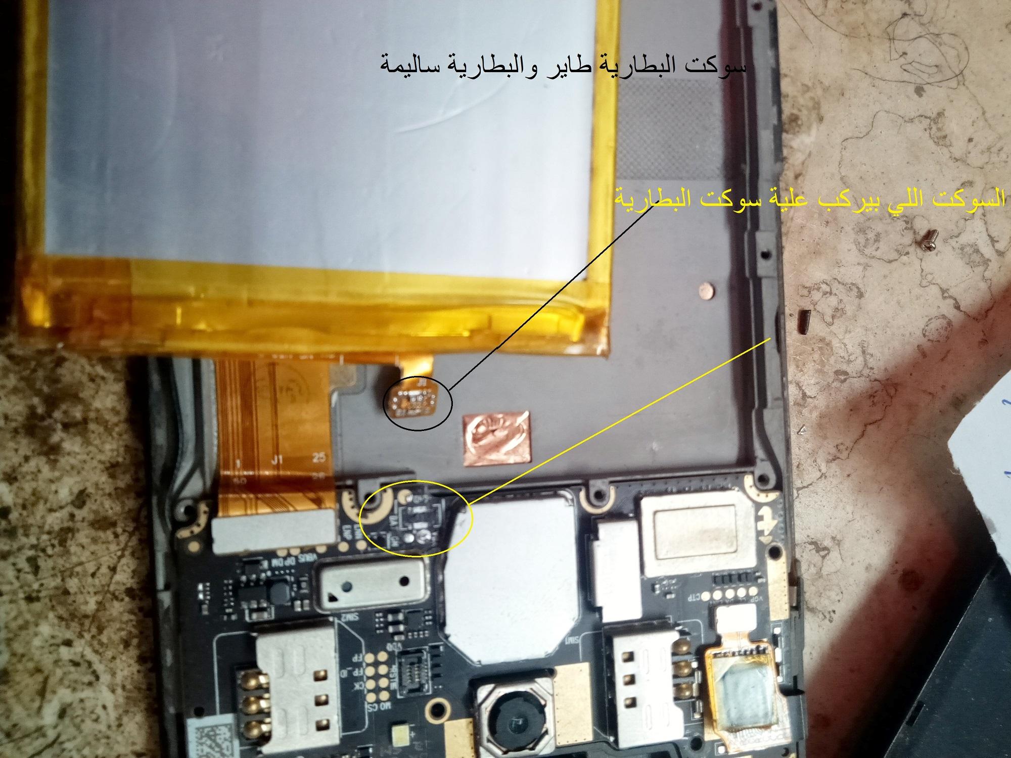 سوكت البطاريه X601 - X557 حل - الصفحة 1