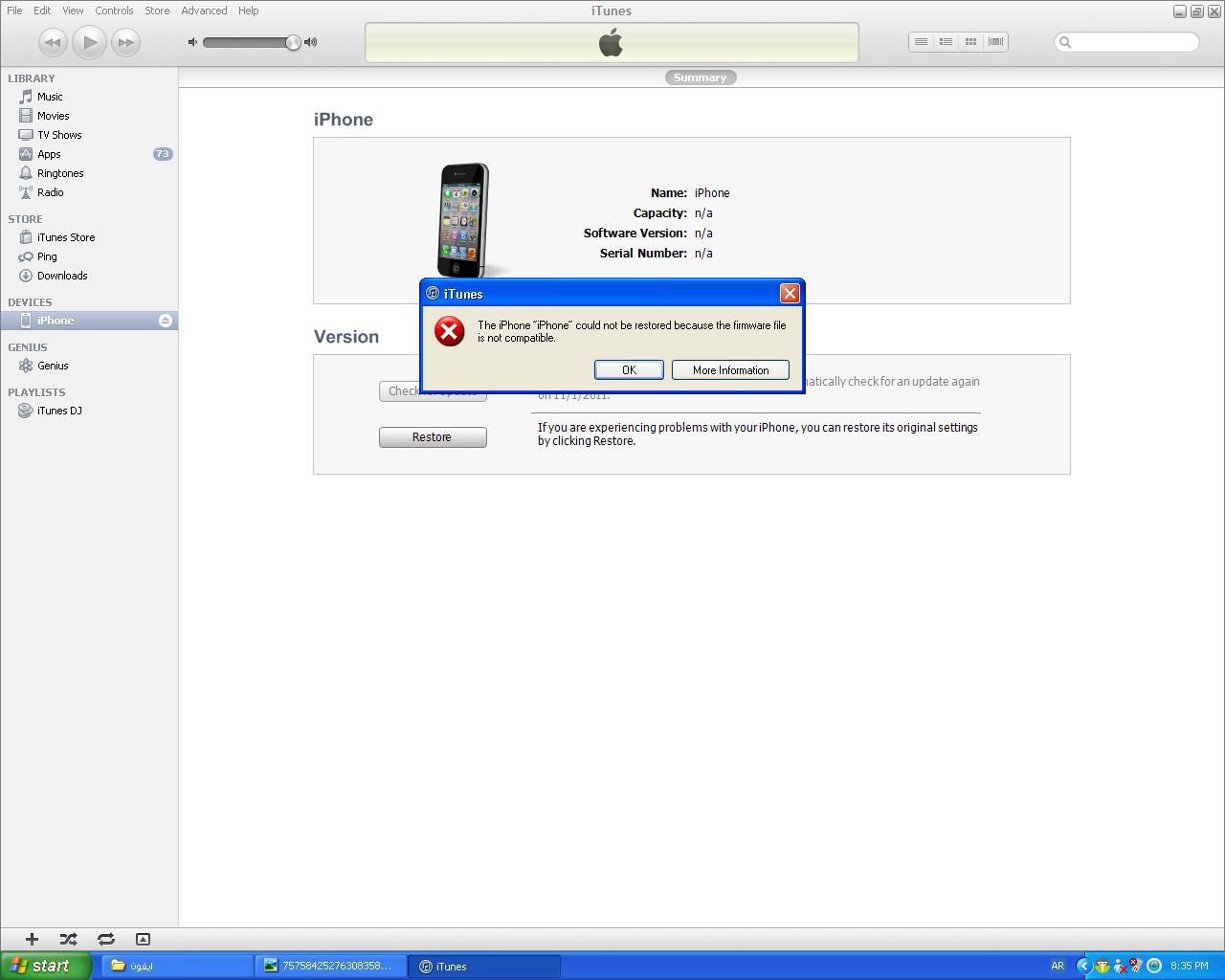 مساعده بحل مشكلة ايفون 4g 4.2.1 اريد تحديث 4.3.3