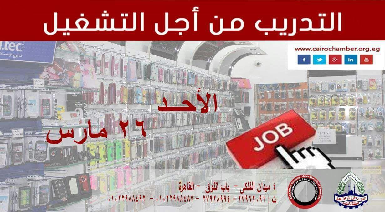 محتاج وظيفة بالقاهرة ؟؟؟