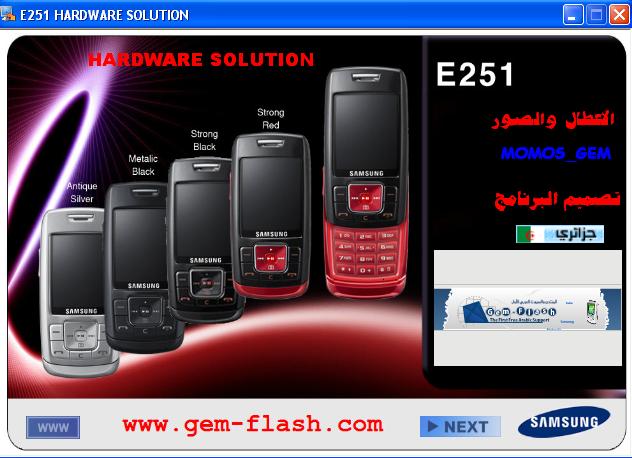 برنامج اعطال E251