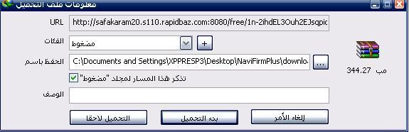 الفلاشــــــــه العربيــــــة P7300 Galaxy Tab 8.9